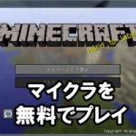 マインクラフト無料版のダウンロード方法!