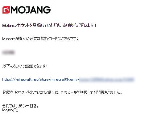 認証メールの内容