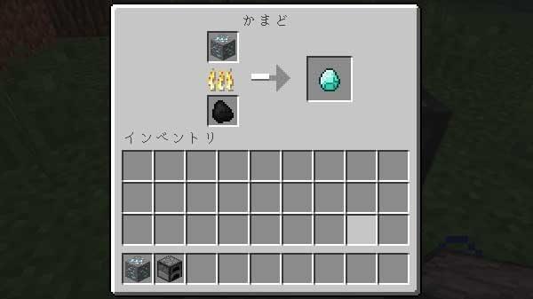 精錬によって生成されるダイヤ