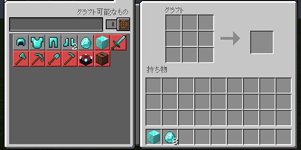 ダイヤモンドブロック