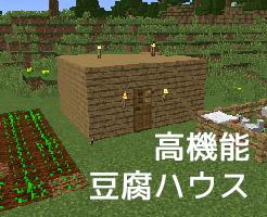 豆腐ハウスの仮拠点