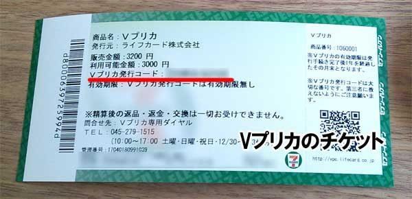 Vプリカのチケット
