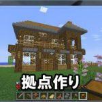 簡単だけどそこそこ見栄えのいい家の作り方!