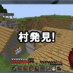 ついに村発見!谷に村ができてました