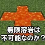 無限水源の作り方3種類!はたして無限溶岩源は作れるのか!?