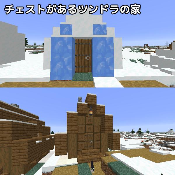 チェストのある雪のツンドラの村の家