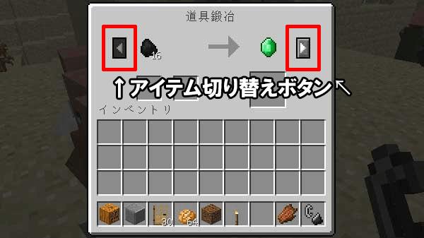 アイテム切り替えボタン
