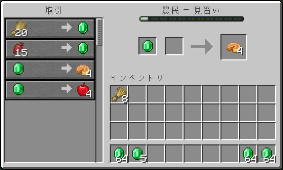 農民の取引画面