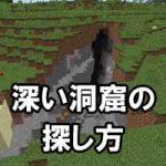 深く大きい洞窟の見つけ方!洞窟内はくまなく探検しよう