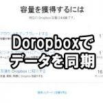 データのバックアップにDropbox!無料で容量を増やす7つの方法