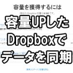 データバックアップにDropboxが便利!無料で容量を増やす7つの方法