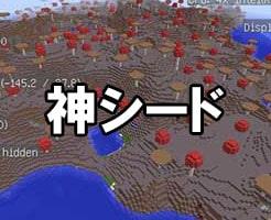 マイクラの神シードとおすすめシード値まとめ!村がすぐ見つかるワールドで遊ぼう