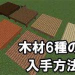 全6種類の木材の入手方法と使い道!巨木を効率よく伐採する方法とは?