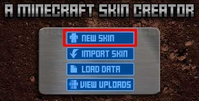 NEW SKINボタン