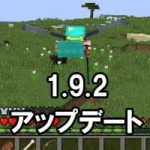 minecraft1.9.2アップデート!ダイヤ装備が再び強力に