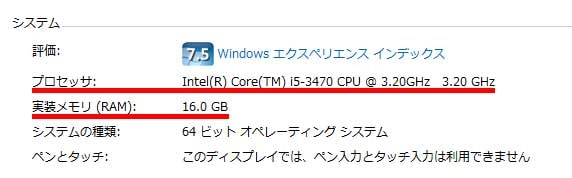 CPUとメモリの確認