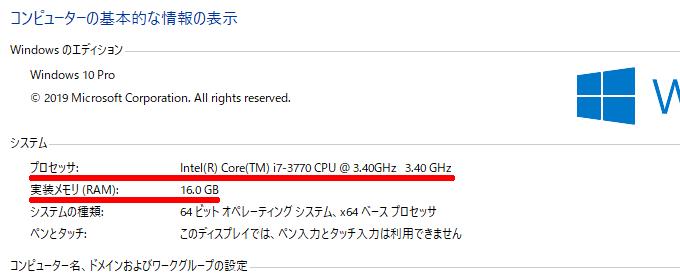 CPU、メモリの確認