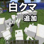 Minecraft 1.10アップデート詳細!新Mobやゾンビ村などが追加