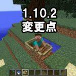 Minecraft1.10.2アップデート!耕地の高さが15/16に変更