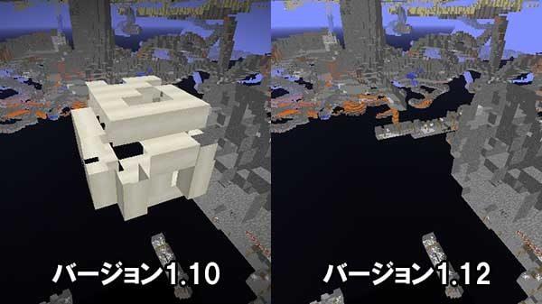 バージョン1.10と1.12の地下の化石