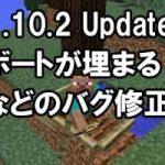Minecraft1.10.2アップデート!耕地にボートが埋まるバグが修正されました