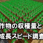 農作物の生産効率調査!耕地100マスあたり1484もの満腹度を得られる作物とは