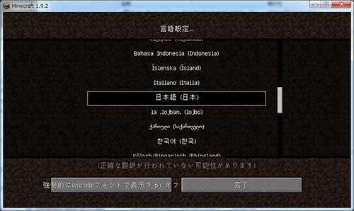 言語を日本語に設定
