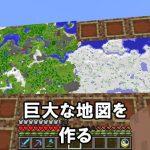 地図の作り方!壁に巨大な地図を作ってみよう