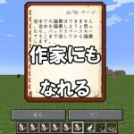 本と羽根ペンの使い方!日本語でも入力が可能です