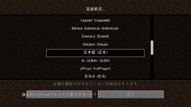 日本語の選択