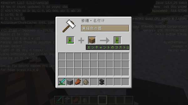 金床で盾と木材を合成