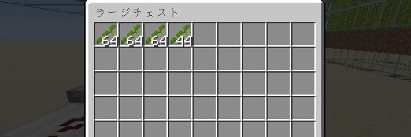 入手できた竹の数