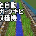 全自動サトウキビ収穫機!サトウキビ栽培を自動化して取引に役立てよう