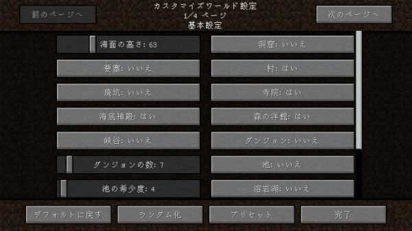 ワールドのカスタム設定画面