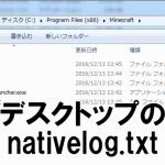 nativelog.txtがデスクトップに生成されてしまうときはショートカットを作り直す