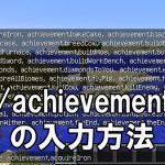 実績名(ID)34種一覧!achievementコマンドで使用します