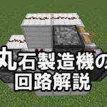 自動丸石製造機の回路解説!オブザーバーとピストンの組み合わせ方