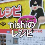 マイクラ本にnishiのレシピ!鉄道&建築ガイドに登場します