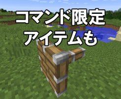 【JE/BE対応】アイテムID・ブロックID全1129種一覧!