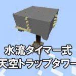 水流式天空トラップタワーの作り方!コンパクトなのに効率2.8倍です