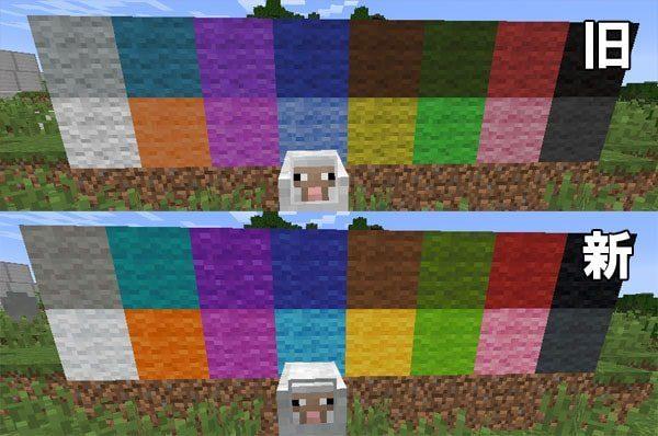 羊毛ブロックの色の変化