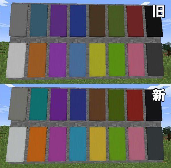 旗の色の変化