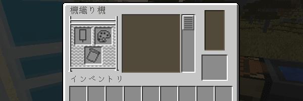 機織り機の画面