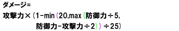ダメージ量の計算式2