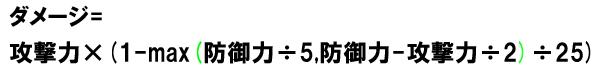 ダメージ量の計算式3