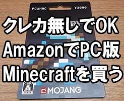 クレジットカード無しでOK!プリペイドカードでPC版マイクラを購入しよう