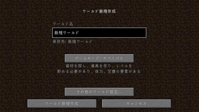 ワールド新規作成画面
