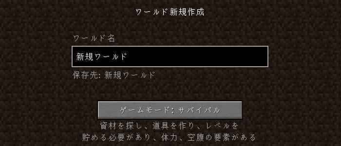 ゲームモードのボタン