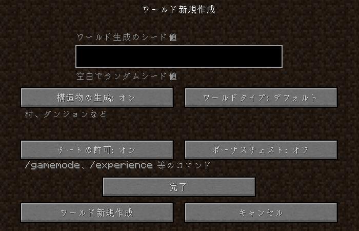 ワールドの詳細設定画面
