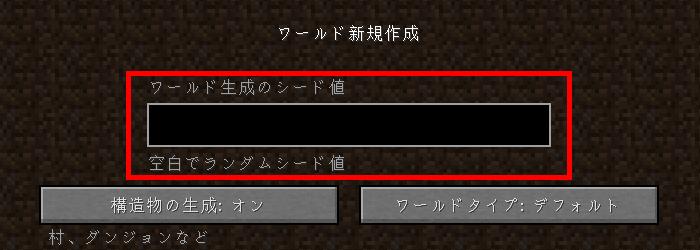 シード値の入力欄